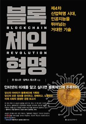 블록체인 혁명 : 제4차 산업혁명 시대, 인공지능을 뛰어넘는 거대한 기술