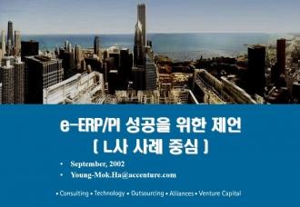 Accenture 컨설팅사의 e-ERP/PI 구축 제안서입니다