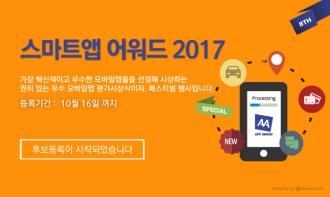 [i-Award] 스마트앱어워드2017 후보등록 안내
