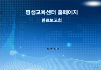 평생교육사이트-시연회.ppt