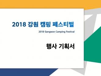 캠핑 박람회 기획서