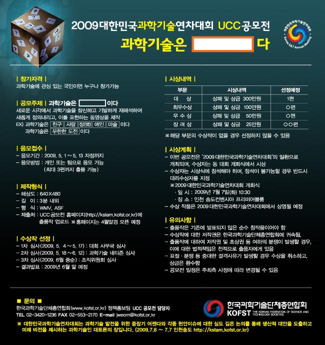 2009 대한민국 과학기술연차대회 UCC 공모전