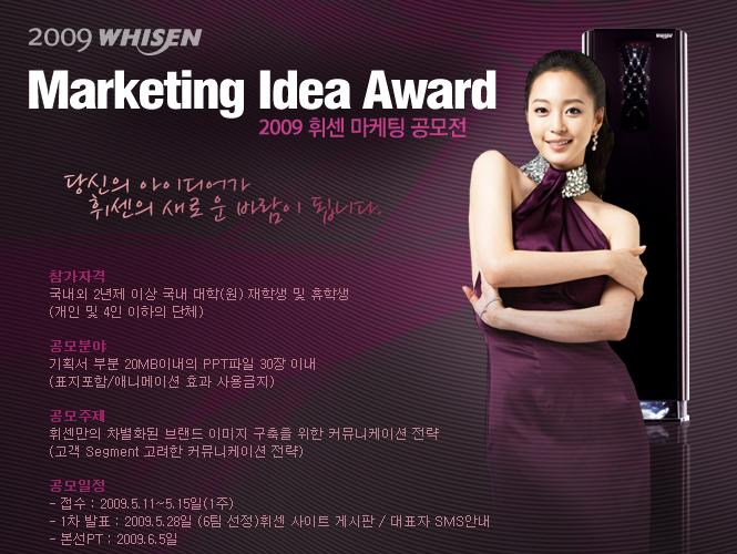 2009 WHISEN Maketing Idea Award