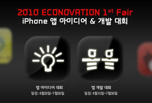 2010년 Econovation 1st Fair (iPhone 앱 아이디어&개발 대회)