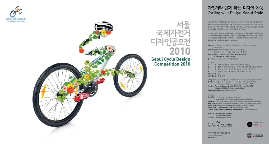 서울국제자전거디자인공모전