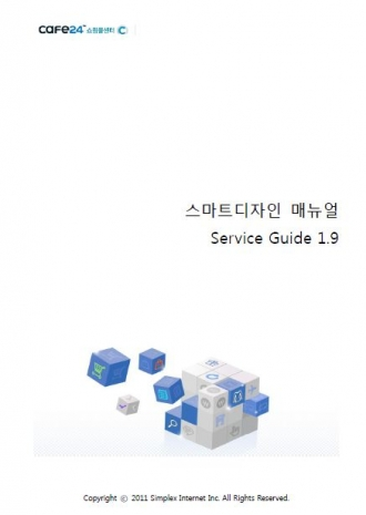 카페24 스마트 디자인 서비스 가이드