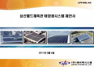태양광발전사업제안서