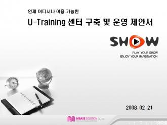 U-Training 센터 구축 및 운영 제안서