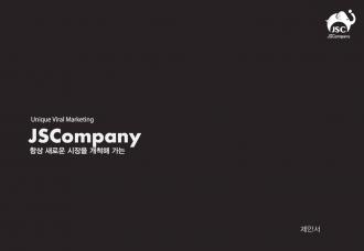 바이럴 마케팅 회사 제안서