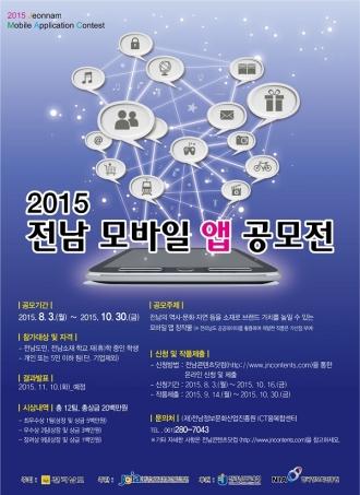 2015 전남 모바일 앱 공모전