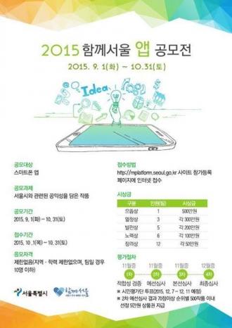 서울시앱공모전