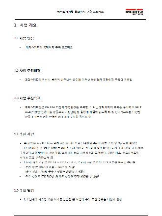 캐피탈사 RFP 제안요청서