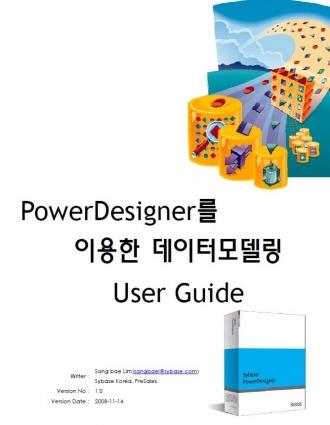 파워디자이너를 이용한 데이터 모델링 사용자 가이드 1