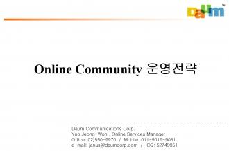 다음 온라인 커뮤니티전략