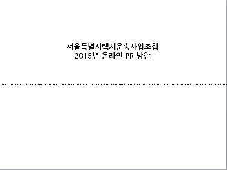서울특별시 택시 운성사업조합 온라인PR방안