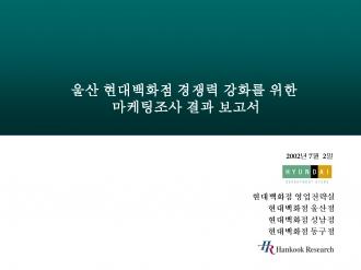 울산 현대백화점 마케팅조사 결과 보고서
