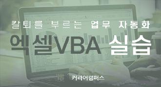[YBMCC] 칼퇴를 부르는 업무 자동화 엑셀VBA 실습 (~2/22)