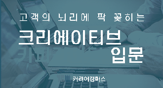 [YBMCC] 고객의 뇌리에 팍 꽂히는 크리에이티브 카피라이팅 입문 (~2/25)