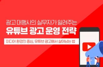 [모비아카데미][오픈특가] 광고 대행사의 실무자가 알려주는 유튜브 광고 운영 전략(~03/10)