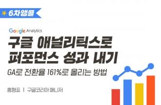 [모비아카데미][6차앵콜] 구글 애널리틱스로 퍼포먼스 성과 내기(~03/24)