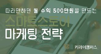 [YBMCC] 따라만하면 월 수익 500만원을 만드는 스마트스토어 마케팅 전략 (~3/14)