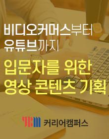 [YBMCC] 비디오커머스부터 유튜브까지 입문자를 위한 영상 콘텐츠 기획 (~5/26)