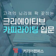 [YBMCC] 고객의 뇌리에 팍 꽂히는 크리에이티브 카피라이팅 입문 (~6/11)