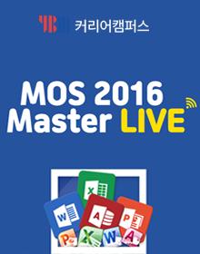 [YBMCC] MOS 2016 Master LIVE 강의 (~6/12)