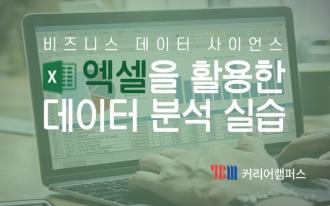 [YBMCC] 비즈니스 데이터 사이언스 [엑셀을 활용한 데이터 분석 실습] (~7/11)