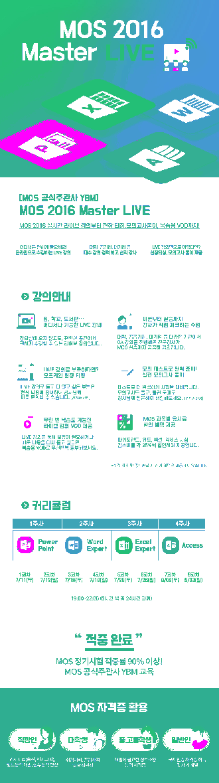 [YBMCC] MOS 2016 Master LIVE 강의 (~7/10)